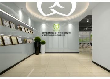 广州名宇化妆品办公室爱博lovebet设计效果图